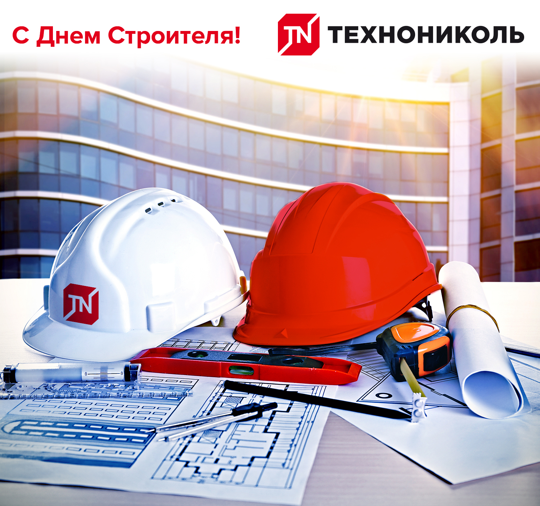 Поздравление завода с днем строителя